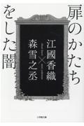 江國香織『扉のかたちをした闇』