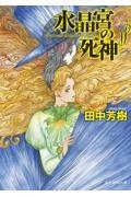 『水晶宮の死神』田中芳樹