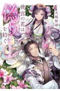 天城智尋『後宮の花は偽りを紡ぐ 後宮の花シリーズ6』