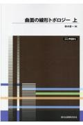 鈴木晋一『OD>曲面の線形トポロジー』