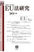 『EU法研究』原田大樹