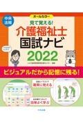 見て覚える!介護福祉士国試ナビ 2022