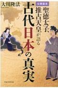 『公開霊言聖徳太子、推古天皇が語る古代日本の真実』大川隆法