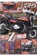G-ワークス バイク