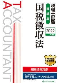 ネットスクール『税理士試験理論集国税徴収法 2022年度版』