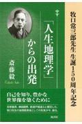 『「人生地理学」からの出発 牧口常三郎先生生誕150周年記念』斎藤毅