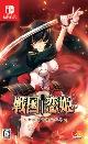 戦国†恋姫〜乙女絢爛☆戦国絵巻〜