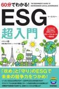 60分でわかる!ESG超入門 フルカラー解説