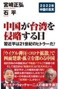 『中国が台湾を侵略する日 習近平は21世紀のヒトラーだ!』宮崎正弘