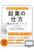 起業の仕方見るだけノート 事業計画から商品設計、マーケティング戦略で成功する!