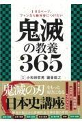 『1日1ページ、ファンなら絶対身につけたい 鬼滅の教養365』小和田哲男