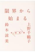 上野千鶴子『往復書簡限界から始まる』