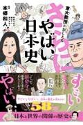 本郷和人『東大教授がおしえる さらに!やばい日本史』