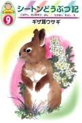 シートンどうぶつ記 ギザ耳ウサギ