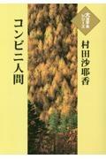 村田沙耶香『コンビニ人間』