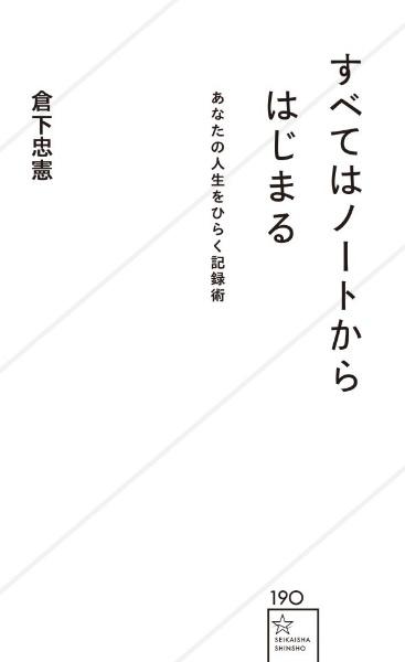 倉下忠憲『すべてはノートからはじまる あなたの人生をひらく記録術』