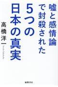 『嘘と感情論で封殺された5つの日本の真実』高橋洋一