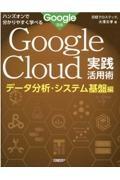大澤文孝『ハンズオンで分かりやすく学べる Google Cloud実践活用術 データ分析・システム基盤編 Google監修』