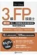 3級FP技能士[実技・個人・保険顧客資産相談業務]精選問題解説集 '21〜'22年版