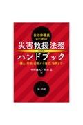 中村健人『改訂版 自治体職員のための災害救援法務ハンドブック 備え、初動、応急から復旧、復興まで』