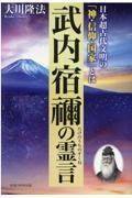 『武内宿禰の霊言』大川隆法