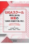 鈴木直樹『GIGAスクール時代における体育の「主体的・対話的で深い学び」 Society5.0がもたらす体育のコペルニクス的』