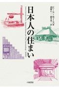 エドワード・シルヴェスター・モース『日本人の住まい』