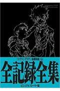 庵野秀明『『ヱヴァンゲリヲン新劇場版:Q』全記録全集ビジュアルストーリー版』