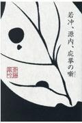 斎藤風吟『若冲、源内、応挙の噺』