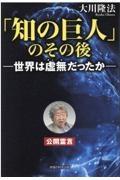 『「知の巨人」のその後 世界は虚無だったか 公開霊言』大川隆法