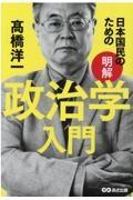 『日本国民のための[明解]政治学入門』高橋洋一