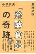 小泉武夫『最終結論「発酵食品」の奇跡』