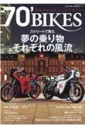 70'BIKES-ナナマル・バイクス-