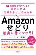 クラスター長谷川『Amazonせどり確実に稼ぐツボ51 動画で学べる!資金ゼロ&今日からはじめられる』