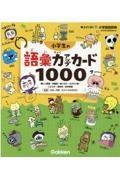 小学生の語彙力アップカード1000 難しい言葉・対義語・使い分け・カタカナ語・ことわざ