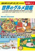 世界のグルメ図鑑 116の国と地域の名物料理を食の雑学とともに解説 旅の図鑑シリーズ