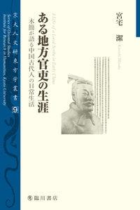 宮宅潔『ある地方官吏の生涯 木簡が語る中国古代人の日常生活』