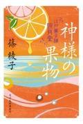 神様の果物 江戸菓子舗照月堂