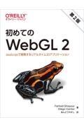 『初めてのWebGL2 第2版 JavaScriptで開発するリアルタイム3Dアプリケーション』ファルハード・ガユール