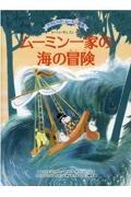 『ムーミン一家の海の冒険 クラシック・ムーミン絵本』トーベ・ヤンソン