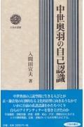 入間田宣夫『中世奥羽の自己認識』