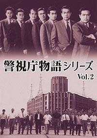 警視庁物語シリーズ Vol.2