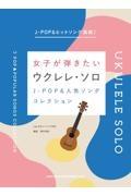 女子が弾きたいウクレレ・ソロ JーPOP&人気ソングコレクション
