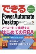 あーちゃん『できるPower Automate Desktopノーコードで実現するはじめての』