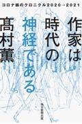 高村薫『作家は時代の神経である コロナ禍のクロニコル2020→2021』