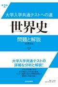 大学入学共通テストへの道 世界史 問題と解説 世界史B 第2版