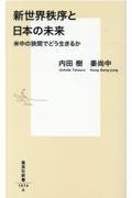 姜尚中『新世界秩序と日本の未来 米中の狭間でどう生きるか』