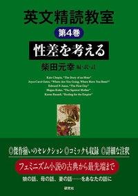 『英文精読教室』柴田元幸