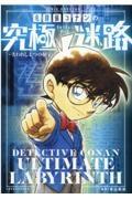 青山剛昌『名探偵コナンの究極迷路 失われし七つの秘宝』
