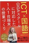 『国語教育』編集部『ICT×国語 GIGAスクールに対応した1人1台端末の授業づくり 小学校・中学校』